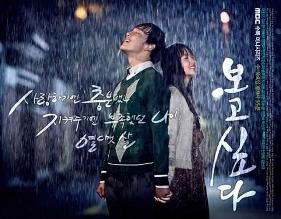 Yoon-Eun-Hye_Park-Yoo-Chun_I-Miss-You-Korean-Drama