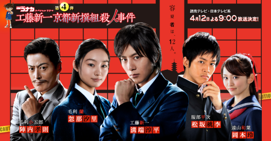 Live-action-4-detective-conan-29648287-973-507